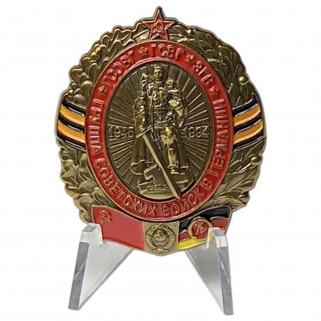 Знак Группа Советских войск в Германии на подставке