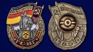 """Знак ГСВГ """"Альтенграбов"""" - винтовое крепление"""