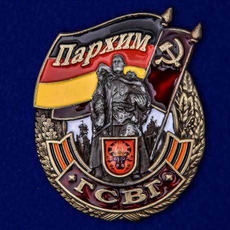 """Знак ГСВГ """"Пархим"""""""