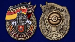 """Знак ГСВГ """"Пархим"""" - винтовое крепление"""