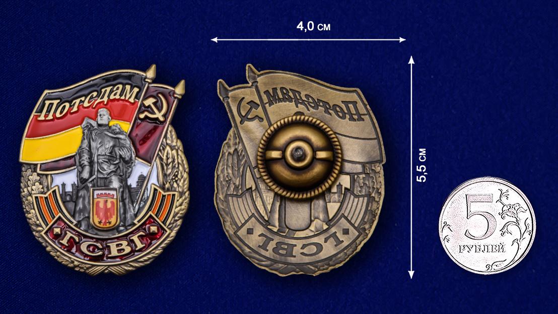 Знак ГСВГ Потсдам - сравнительный размер