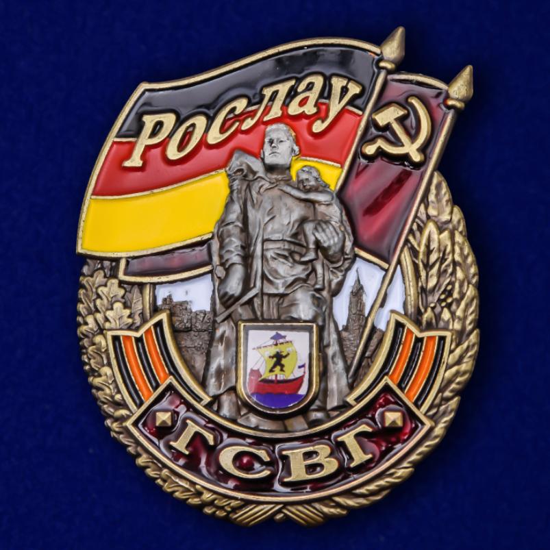Знак ГСВГ Рослау