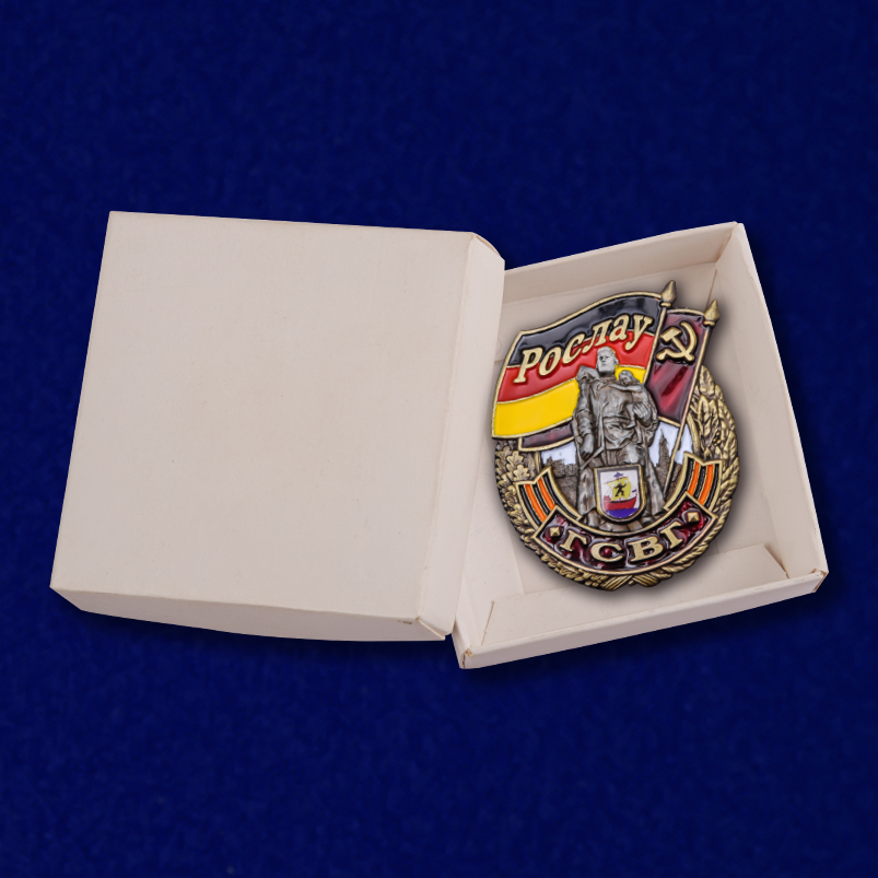 Знак ГСВГ Рослау - в коробке