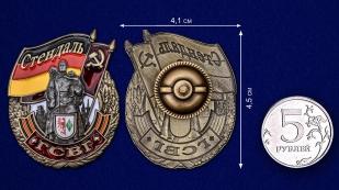 Знак ГСВГ Стендаль - сравнительный размер