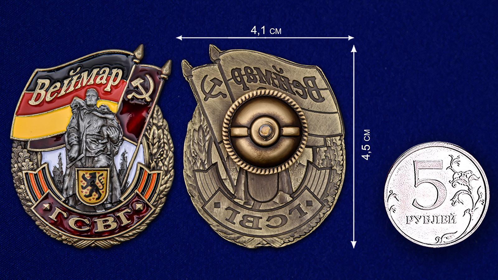 Знак ГСВГ Веймар - сравнительный размер