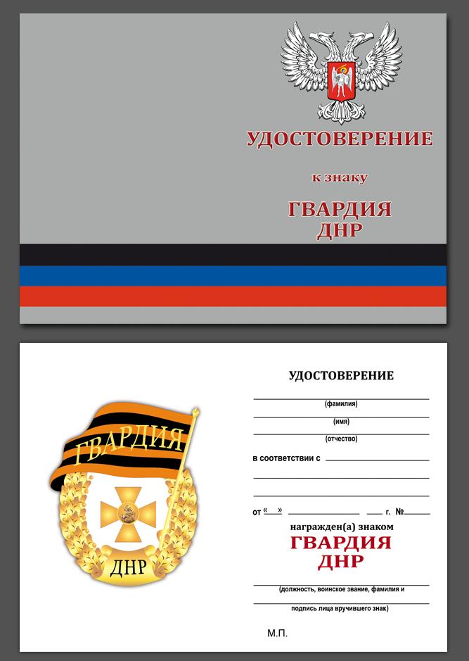 """Удостоверение к знаку """"Гвардия ДНР"""" в бархатистом футляре из флока"""