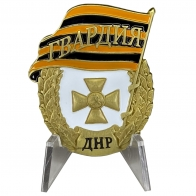 Знак Гвардия ДНР на подставке