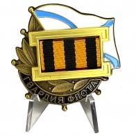 Знак Гвардия флота на подставке