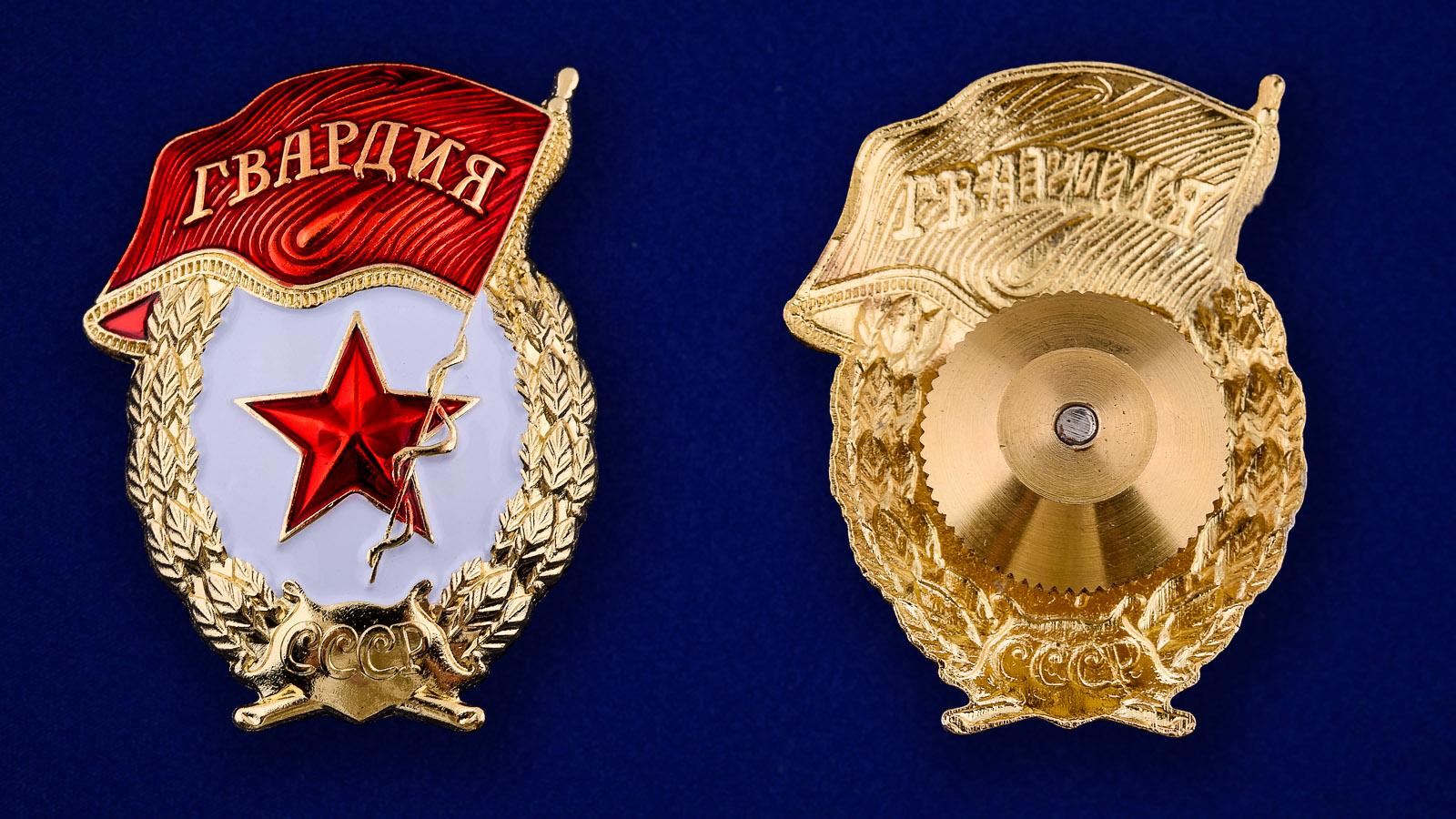Знак Гвардия (муляж) - аверс и реверс