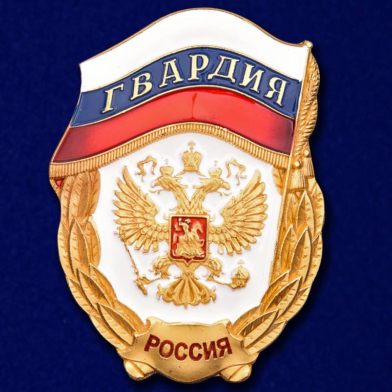 """Знак """"Гвардия России"""""""