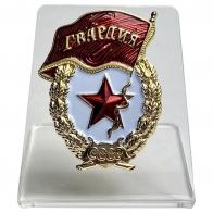 Знак Гвардия СССР на подставке