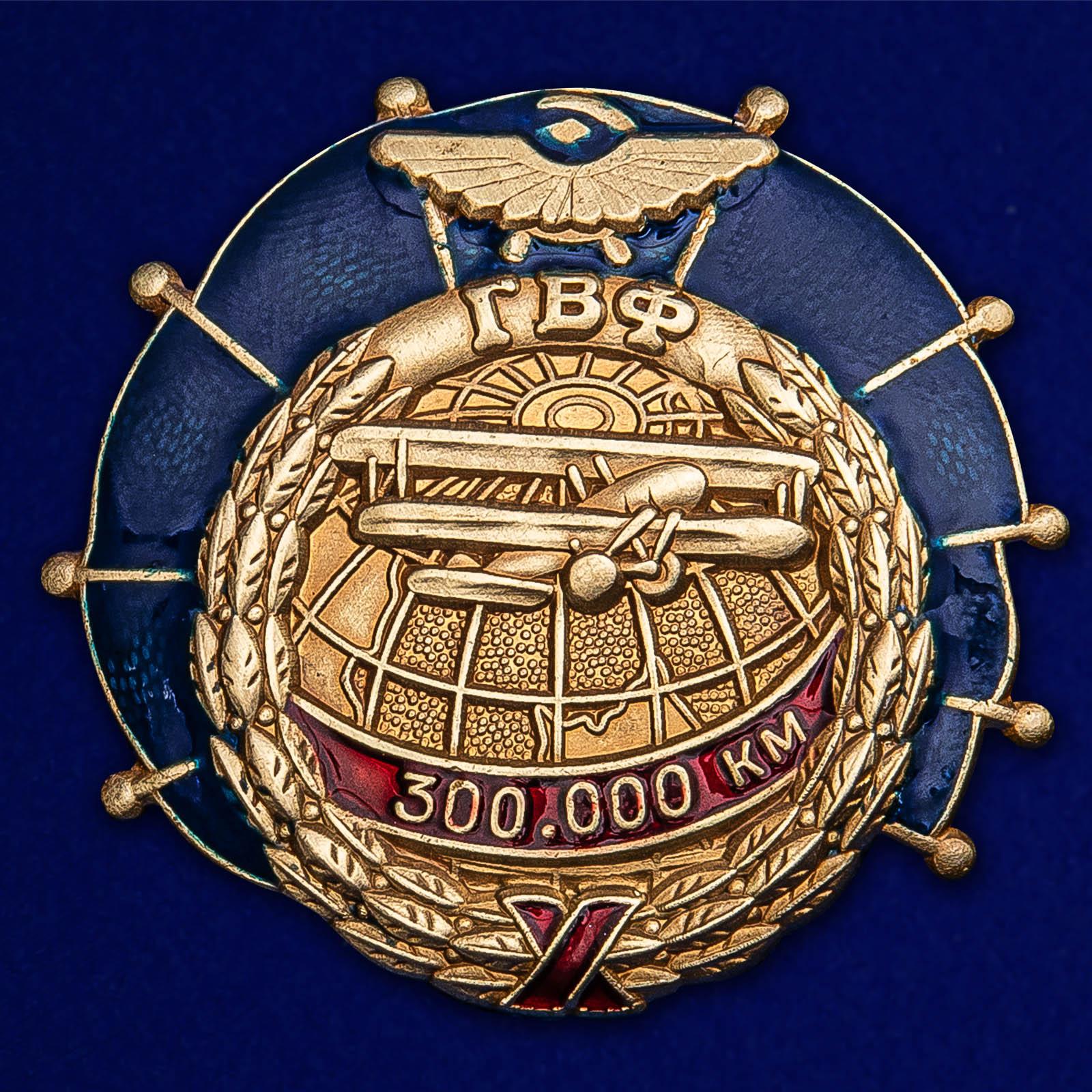 """Знак ГВФ ПО-2 """"За налет 300 тыс. км"""" на подставке"""