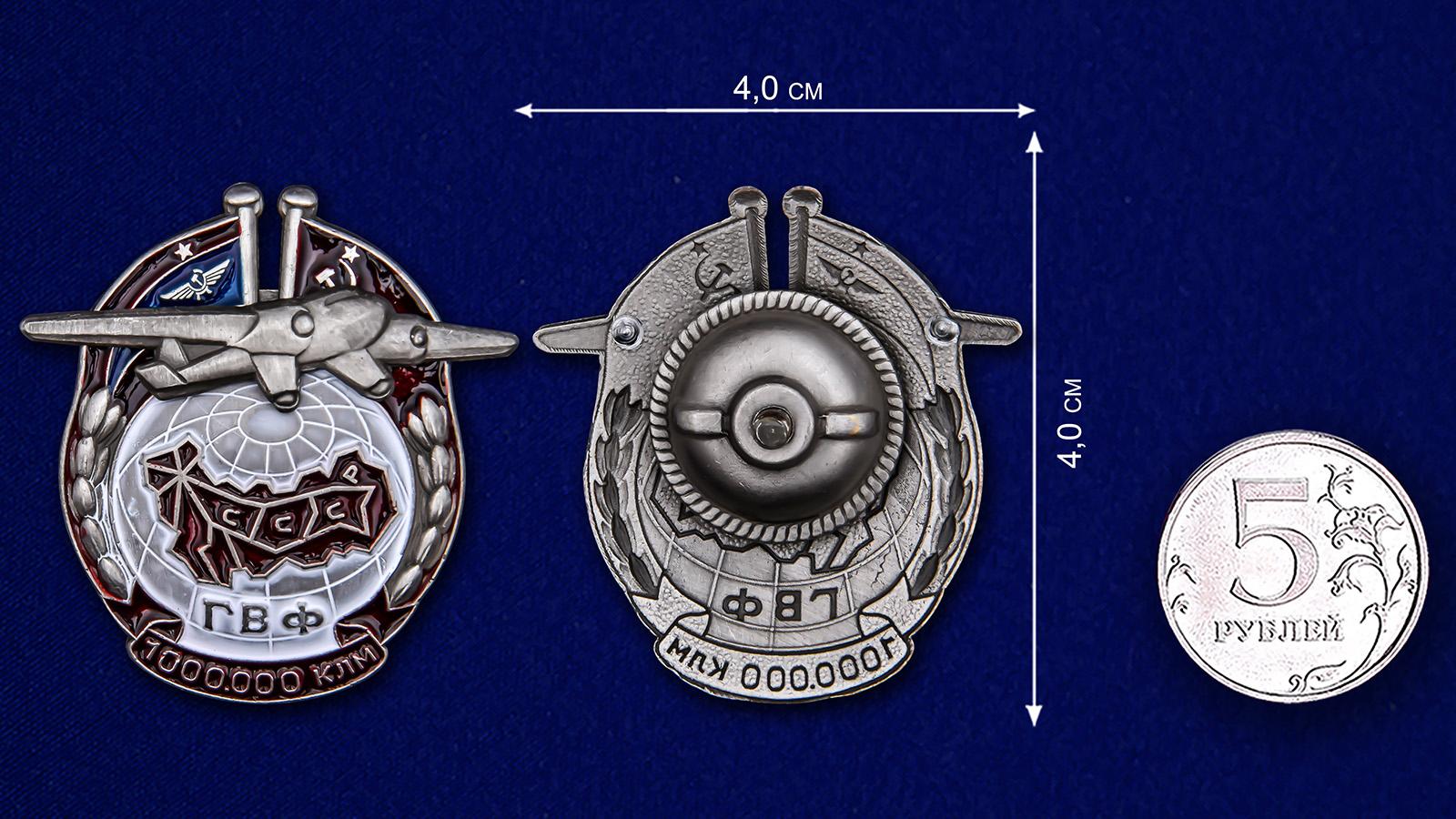 Знак ГВФ За налет 1 000 000 км - сравнительный размер