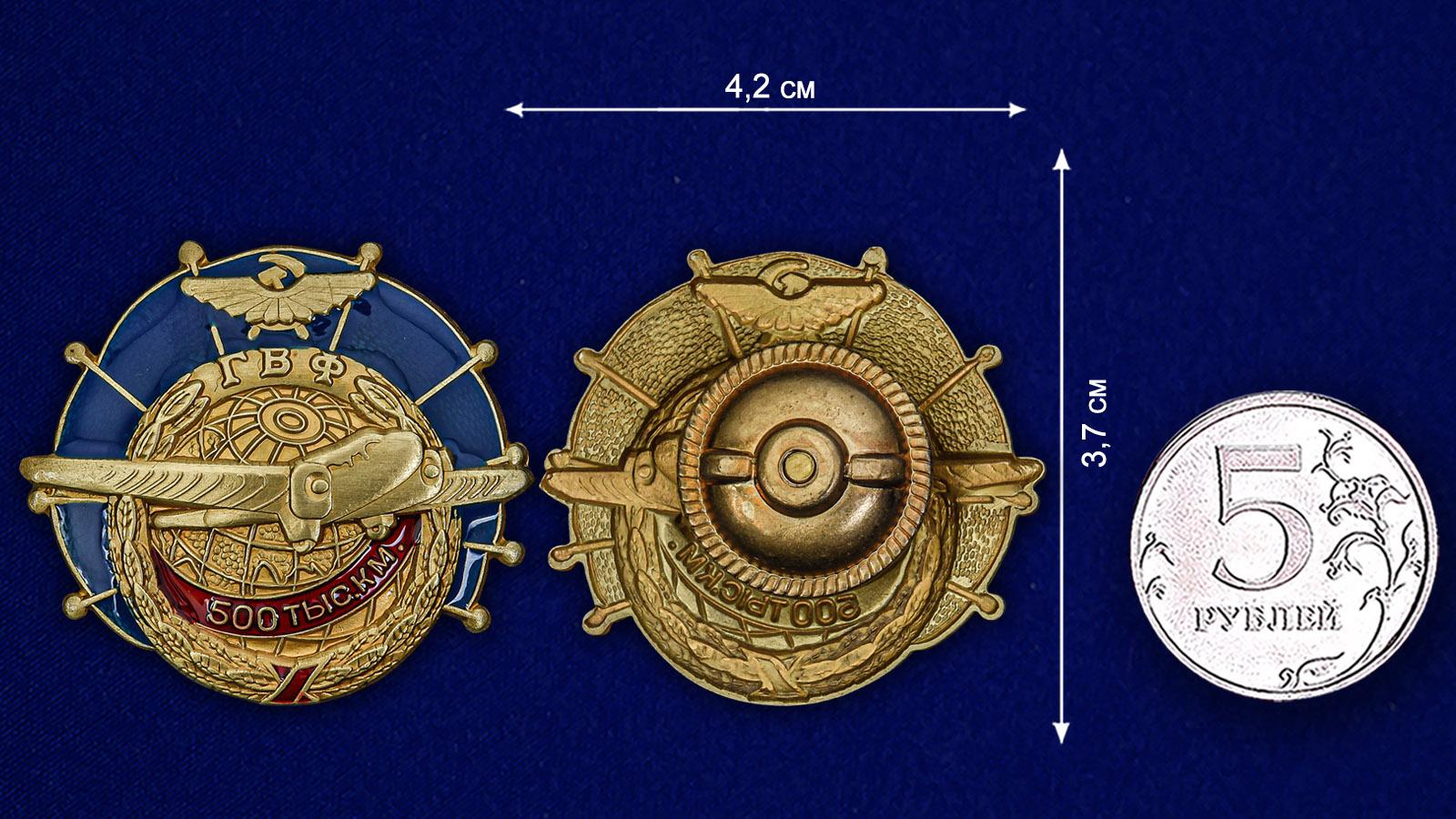 Знак ГВФ За налет 500 тыс. км (бронза) - размер