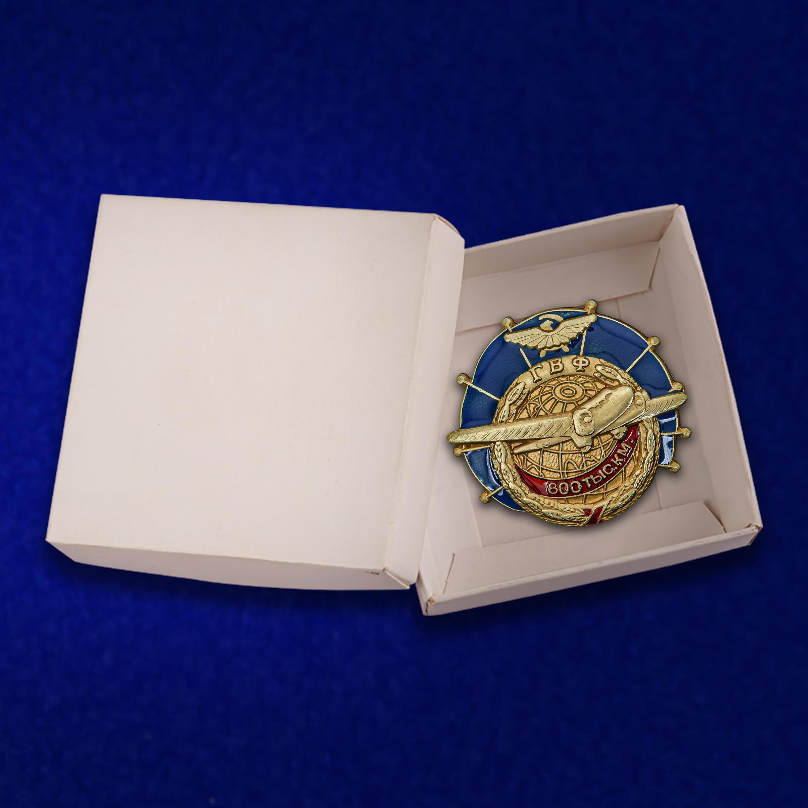 Знак ГВФ За налет 800 тыс. км (бронза) - с доставкой