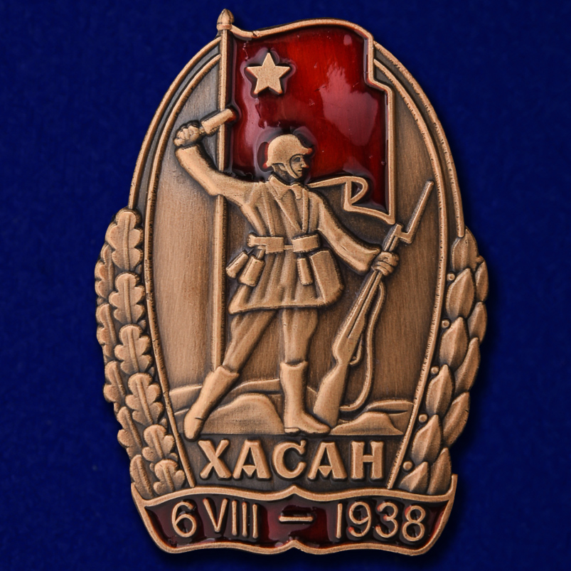 Знак Участнику Хасанских боев
