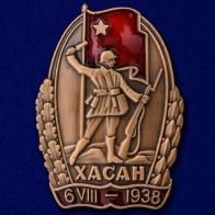 "Знак ""Участнику Хасанских боев"""