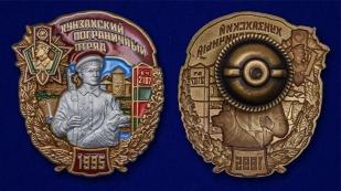 """Знак """"Хунзахский Пограничный отряд"""" - в розницу и оптом"""