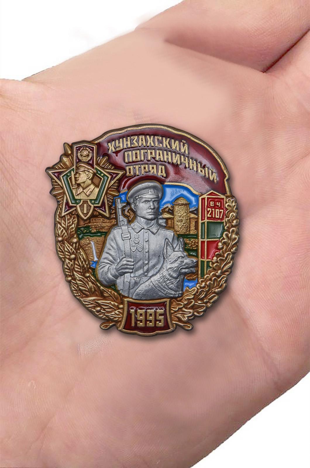 """Заказать знак """"Хунзахский Пограничный отряд"""""""