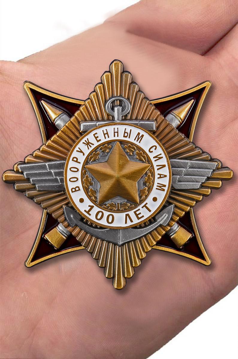 Орден к 100-летию Армии и Флота по выгодной цене