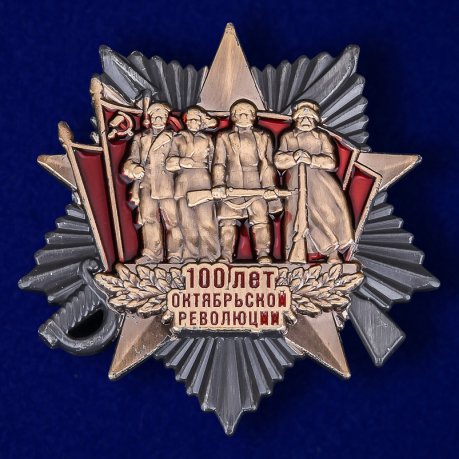 Знак к 100-летию Октябрьской Революции