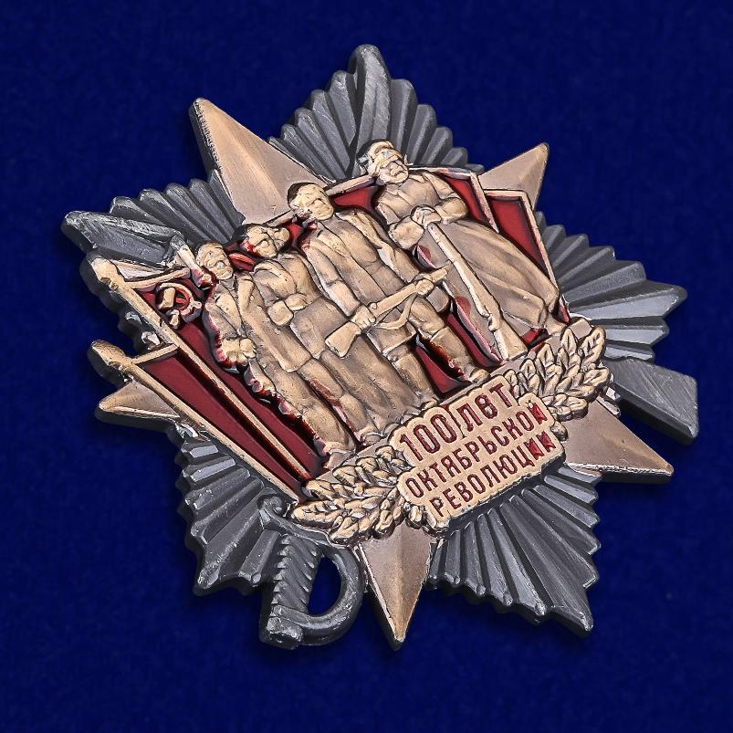 Купить знак к 100-летию Октябрьской Революции по выгодной цене