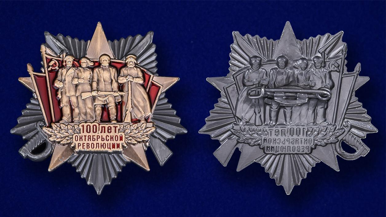 Знак к 100-летию Октябрьской Революции - аверс и реверс
