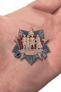Знак к 100-летию Октябрьской Революции с доставкой