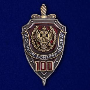 Купить знак к 100-летию Военной контрразведки в презентабельном футляре бордового цвета