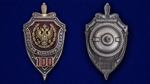 Знак к 100-летию Военной контрразведки в презентабельном футляре бордового цвета - аверс и реверс