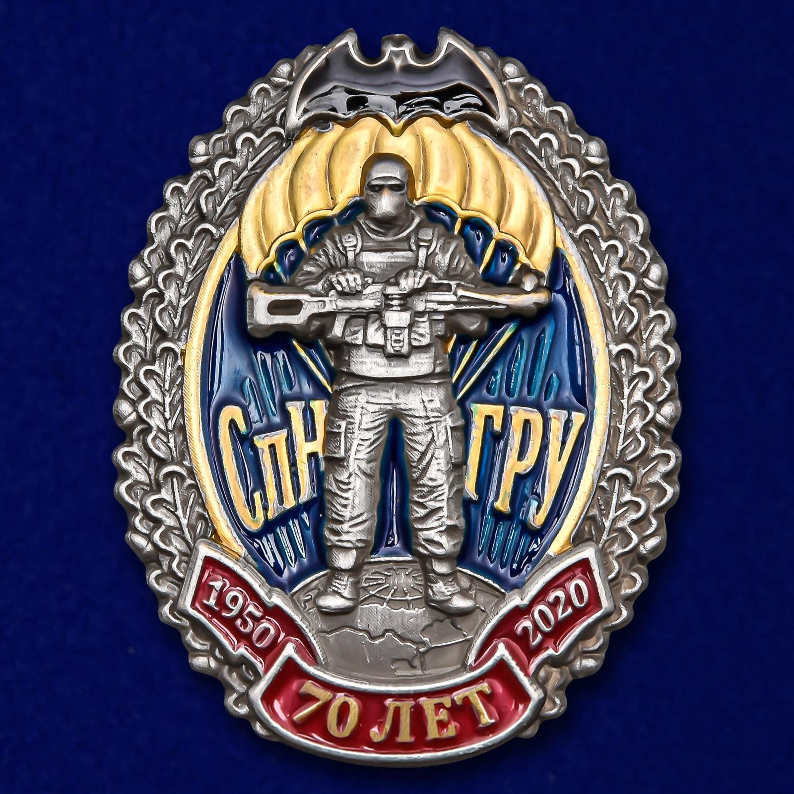 Знак к 70-летию Спецназа ГРУ