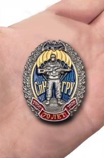 Заказать знак к 70-летию Спецназа ГРУ