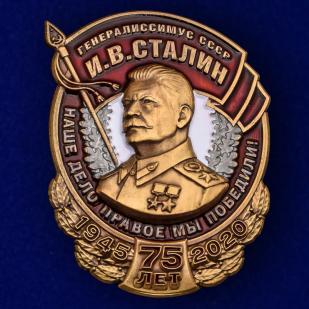 Знак Генералиссимус СССР И.В. Сталин