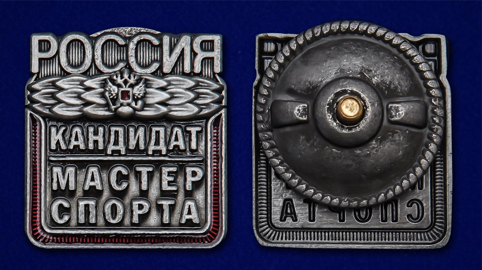 Знак Кандидат в мастера спорта России - аверс и реверс