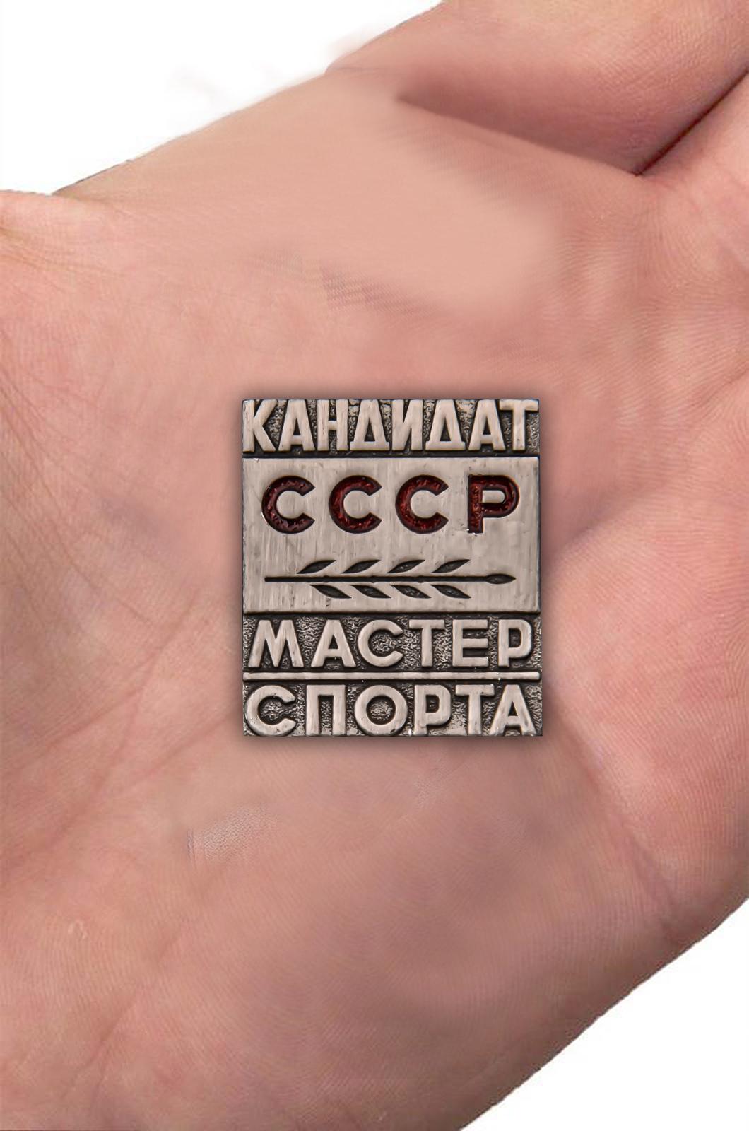 Купить знак Кандидат в Мастера спорта СССР