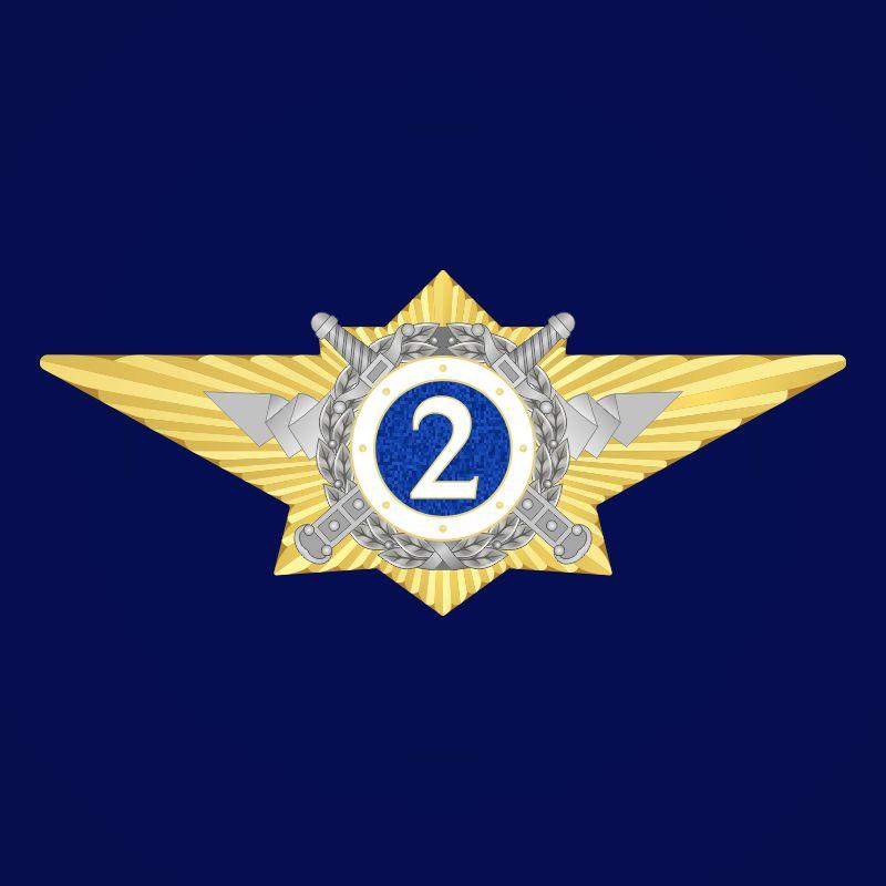 Знак классного специалиста МВД России (специалист 2-го класса)
