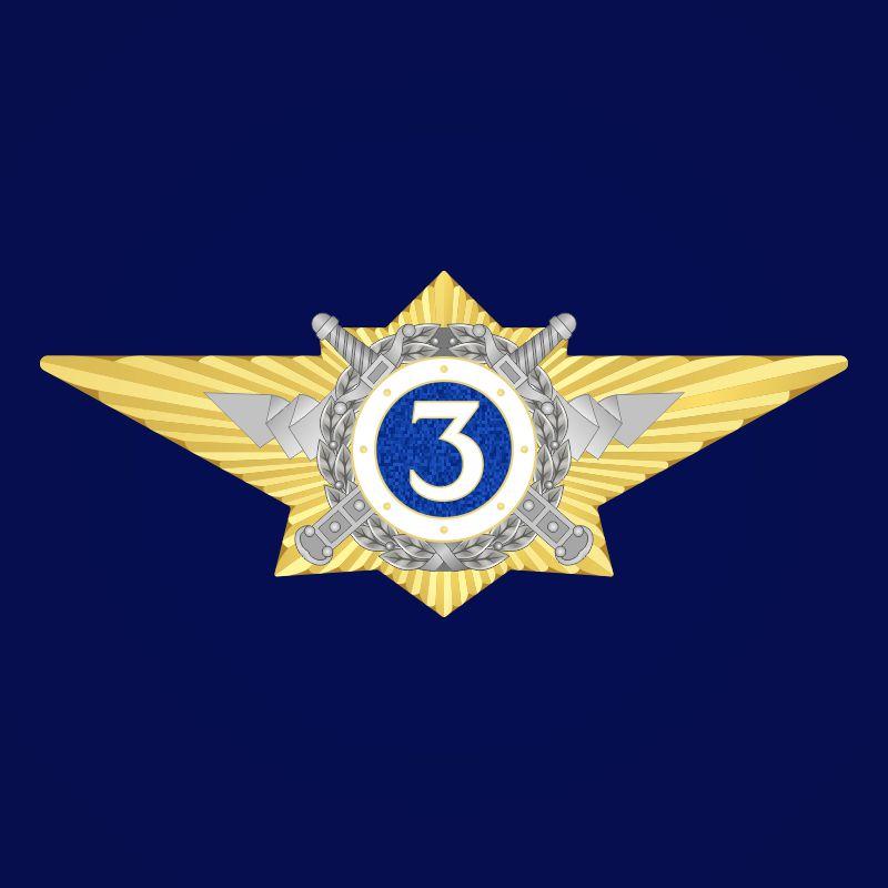 Знак классного специалиста МВД России (специалист 3-го класса)