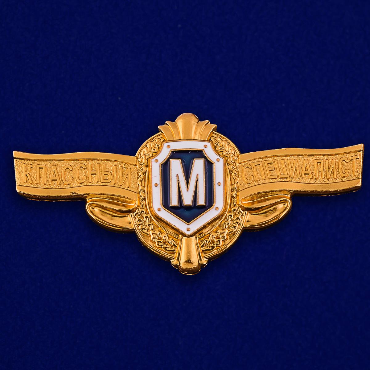 Знак классности рядового состава ВС России Мастер