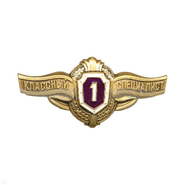Знак классности ВС РФ (рядовой состав) 1 класс
