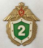 Знак «Классный специалист» 2 класс ФПС России