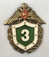 Знак «Классный специалист» 3 класс ФПС