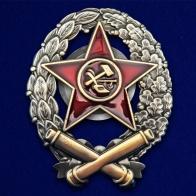 Знак Красного командира-артиллериста