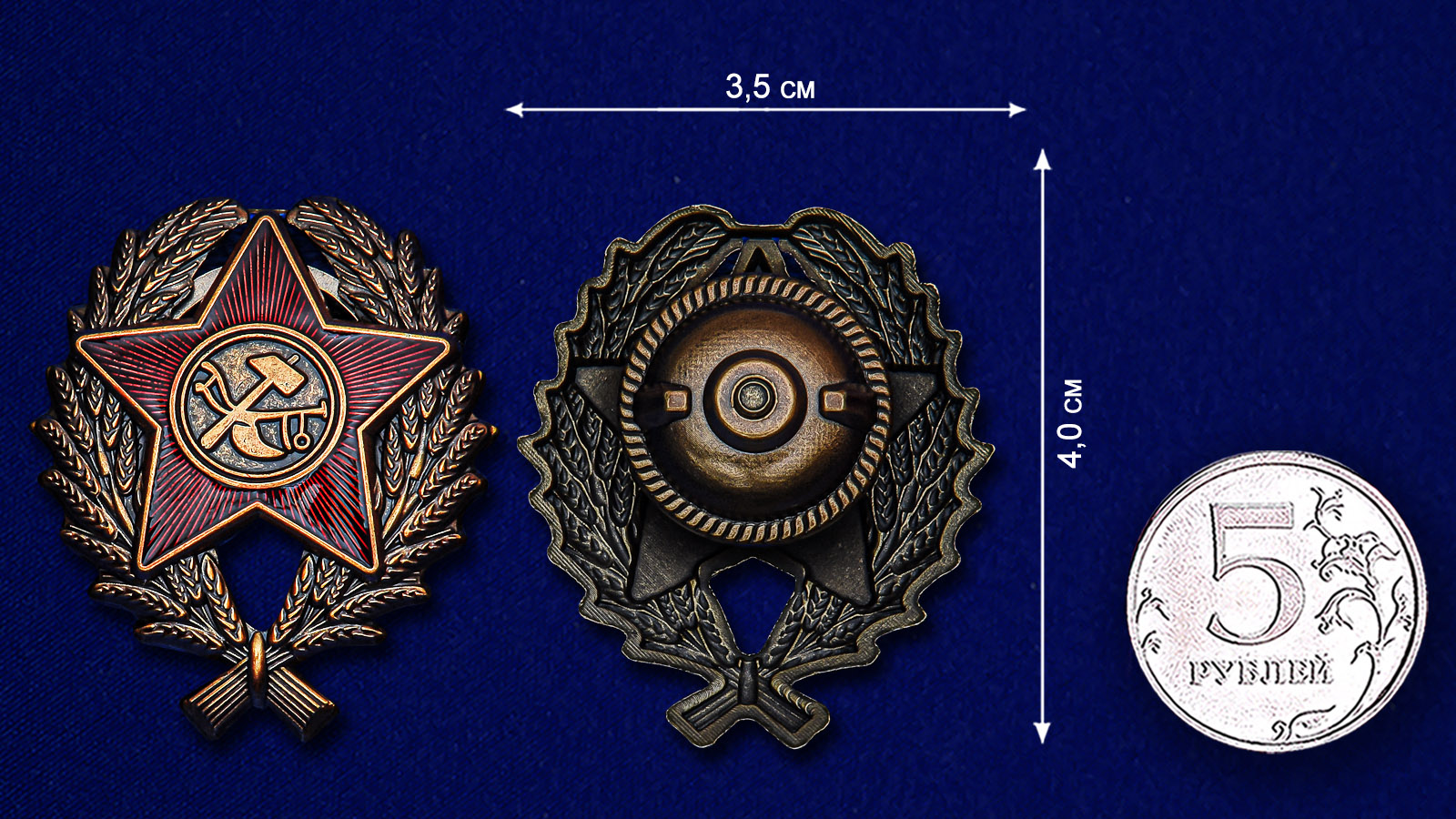 Знак Красного командира (1918-1922 гг.) - размер