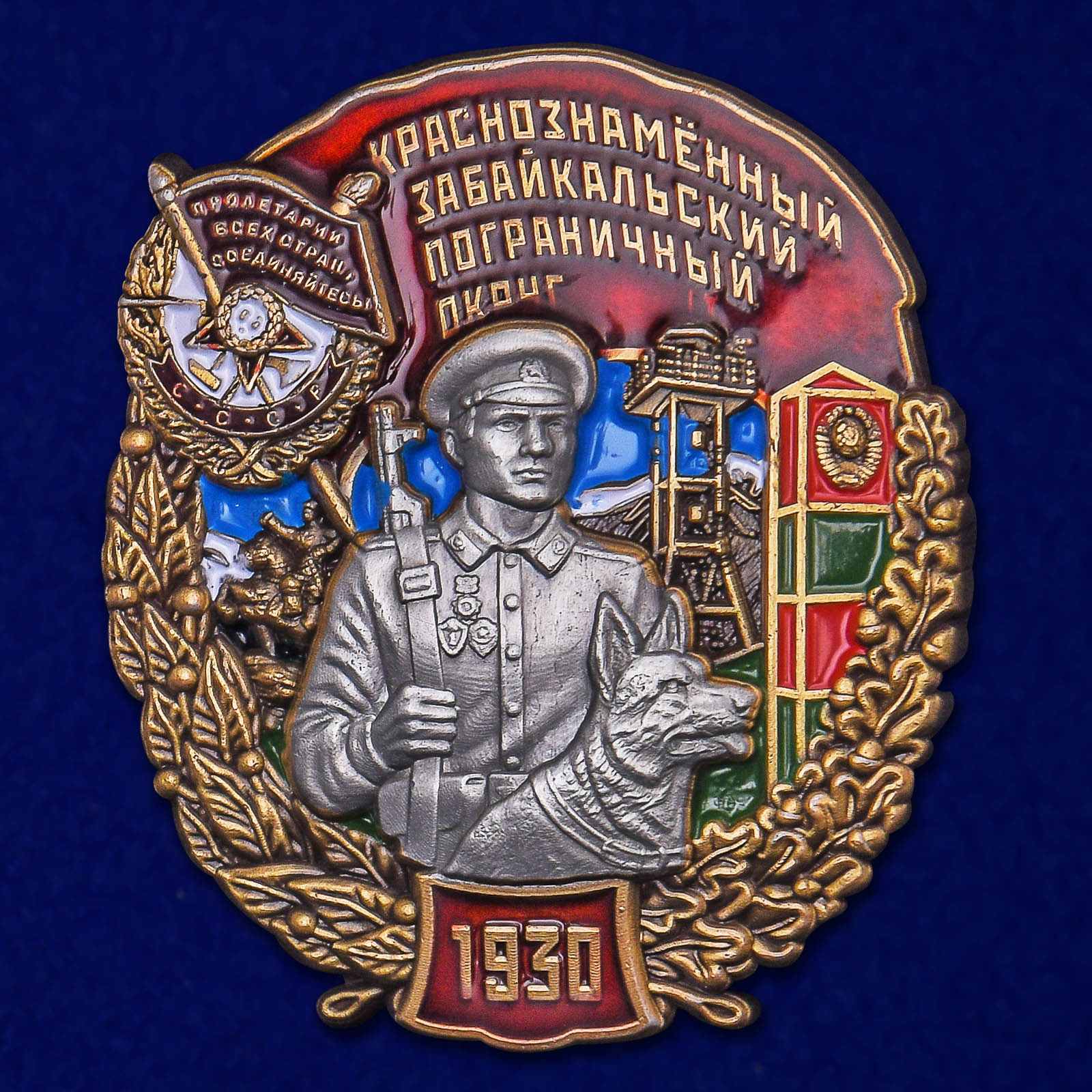 """Знак """"Краснознамённый Забайкальский Пограничный округ"""""""
