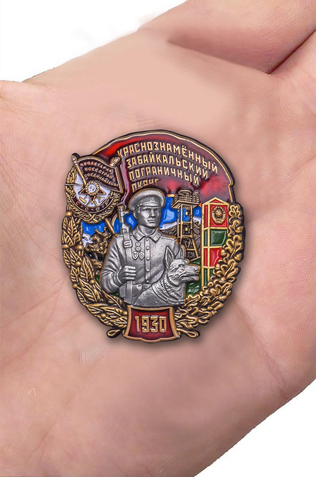 """Заказать знак """"Краснознамённый Забайкальский Пограничный округ"""""""