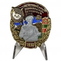Знак Краснознамённый Забайкальский Пограничный округ на подставке