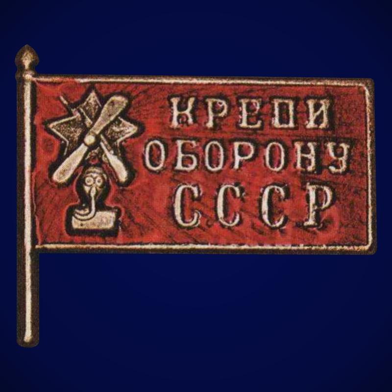 """Знак """"Крепи оборону СССР"""""""