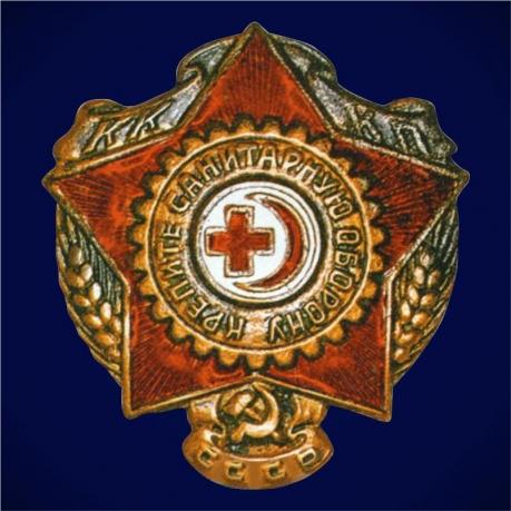 Знак Крепите санитарную оборону 1931-1940 годы
