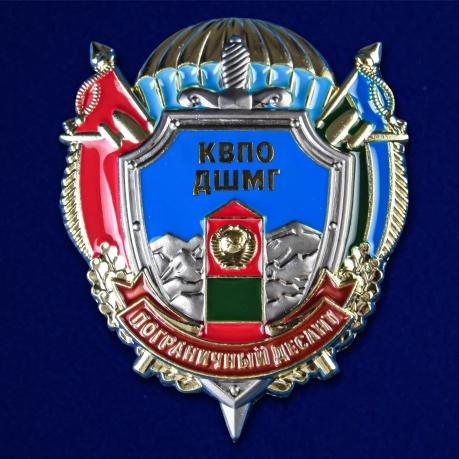 """Знак КВПО ДШМГ """"Пограничный десант"""""""