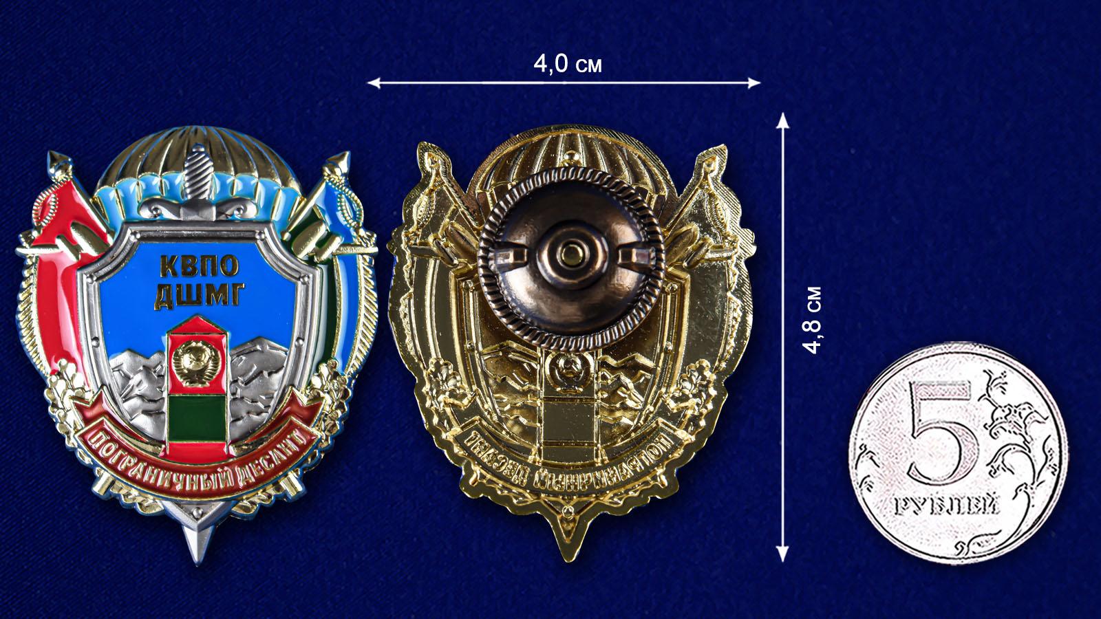 Знак КВПО ДШМГ Пограничный десант - сравнительный размер